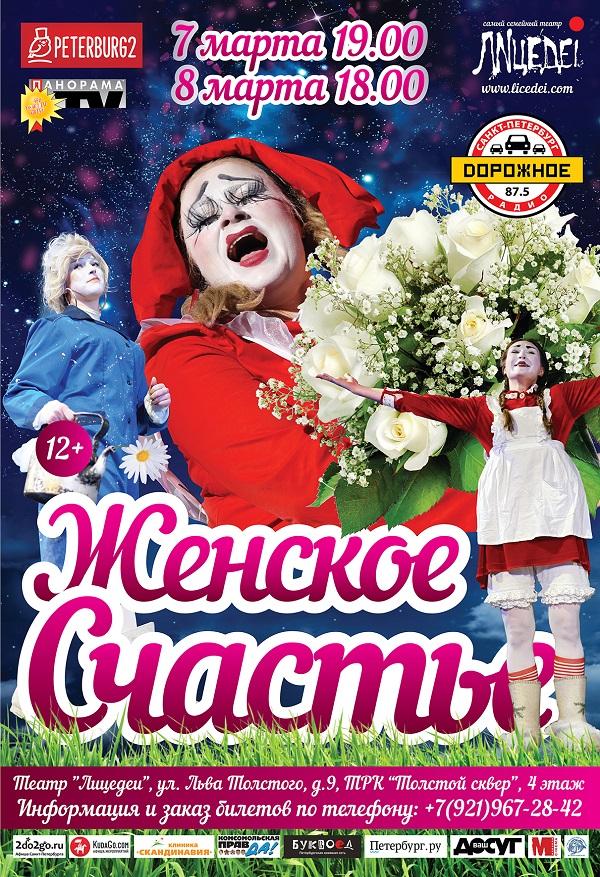 Женское счастье - 8 марта в театре Лицедеи